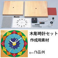 木彫時計セット 小 桂 知育玩具 教育
