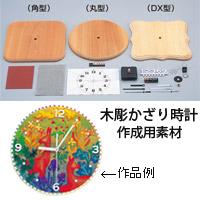 木彫かざり時計 丸型 桂材  知育玩具 教育