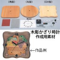 木彫かざり時計 DX型 しな材 知育玩具 教育