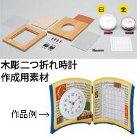 木彫二つ折れ時計 アラーム付  知育玩具 教育