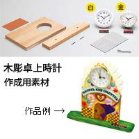木彫卓上時計[桂材] アラーム付 知育玩具 教育