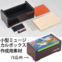 【オルゴール別売り】 小型ミュージカルボックス 知育玩具 教育