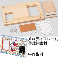 【メーカー在庫限り】 【オルゴール別売り】 メロディフレーム[袋付]  知育玩具 教育