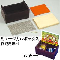 【オルゴール別売り】 コンパクトミュージカルボックス 知育玩具 教育
