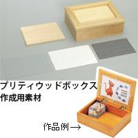 【オルゴール別売り】 プリティウッドボックス 木彫板付 ナチュラル 知育玩具 教育