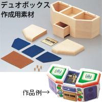 【オルゴール別売り】 デュオボックス 知育玩具 教育