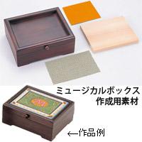 【オルゴール別売り】 ミュージカルボックス 木彫板付 知育玩具 教育