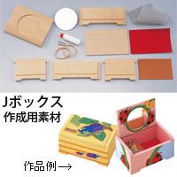 【オルゴール別売り】 Jボックス  知育玩具 教育
