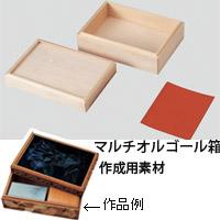 【オルゴール別売り】 マルチオルゴール箱 知育玩具 教育