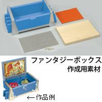 【オルゴール別売り】 ファンタジーボックス[キラキラシール付] 知育玩具 教育
