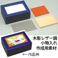 【オルゴール別売り】 木彫レザー調小物入れ 知育玩具 教育