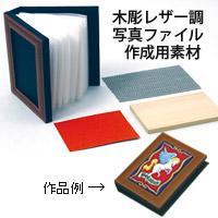 木彫レザー調写真ファイル 知育玩具 教育