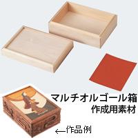 ウッドシート付 マルチオルゴール箱 知育玩具 教育