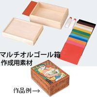 プラモザイク大12色付 マルチオルゴール箱 知育玩具 教育