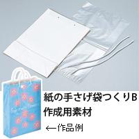 紙の手さげ袋つくり B[組立済] 知育玩具 教育