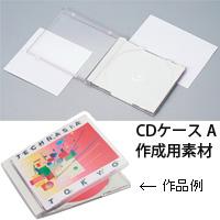 CDケース A [デザイン] 知育玩具 教育