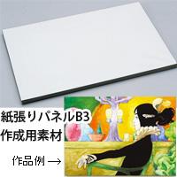 紙張りパネル B3 パネル 学習教材 画材 書道 美術