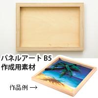 パネルアート B5 パネル 学習教材 画材 書道 美術