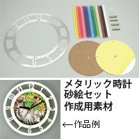 メタリック時計 砂絵セット キット 知育玩具 教育