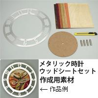 メタリック時計 ウッドシートセット 知育玩具 教育