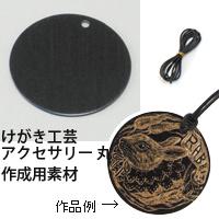 けがき工芸 アクセサリー 丸 黒
