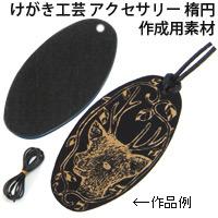 けがき工芸 アクセサリー 楕円 黒