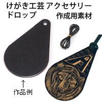 けがき工芸 アクセサリー ドロップ 黒
