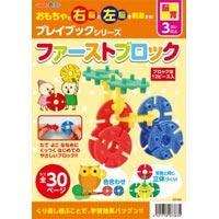 ファーストブロック プレイブック BOXタイプ アーテック 日本製 ブロック 遊び 本 ブロック12ピース付き パズル ゲーム 玩具 知育玩具 3歳 4歳 5歳 6歳 教育