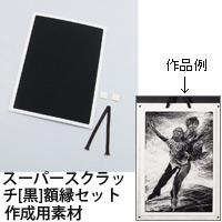 スーパースクラッチ[黒]額縁セット[65315] 工作 手作り 美術 学習教材 画材