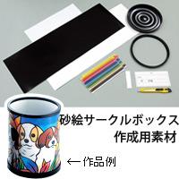 砂絵サークルボックス[カッター付] 工作 手作り 美術 セット キット