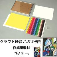クラフト砂絵 ハガキ倍判 セット キット