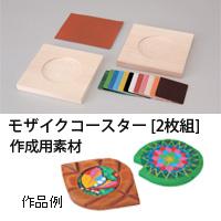 モザイクコースター [2枚組]