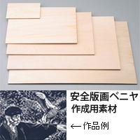 安全版画ベニヤ ハガキ判 150×100×4