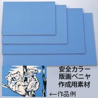 安全カラー版画ベニヤ小300×225×4