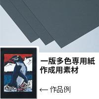 一版多色専用紙 黒 8切[100枚]