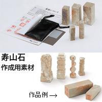 寿山石 小 石印材 印材 天然石 材料 篆刻 てんこく 印鑑 手作り
