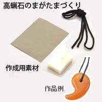 高蝋石のまがたまづくり [レザー製小袋無] 知育玩具 教育
