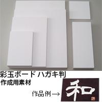 彩玉ボード ハガキ判 150x100x6