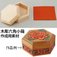 木彫六角小箱