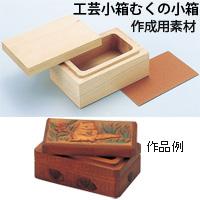 工芸小箱むくの小箱[桂]