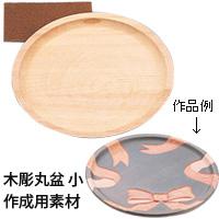木彫丸盆 小 [しな]φ210