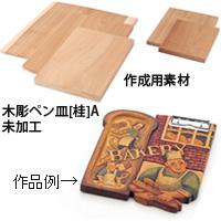 木彫 ペン皿 [桂] A 未加工