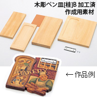 木彫ペン皿[桂]B 加工済