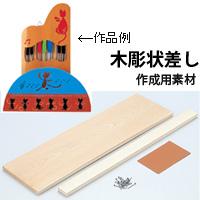 木彫状差し[桂]