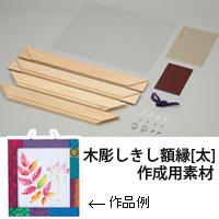 木彫しきし額縁[太]