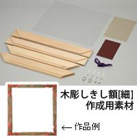 木彫しきし額[細]