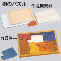 桐のパズル