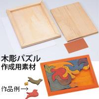 木彫パズル[額・組立済]