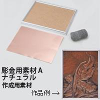 彫金用素材 [メタリックフレーム付] 銅板Aセット