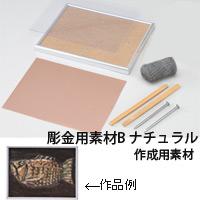 彫金用素材 [メタリックフレーム付] 銅板Bセット